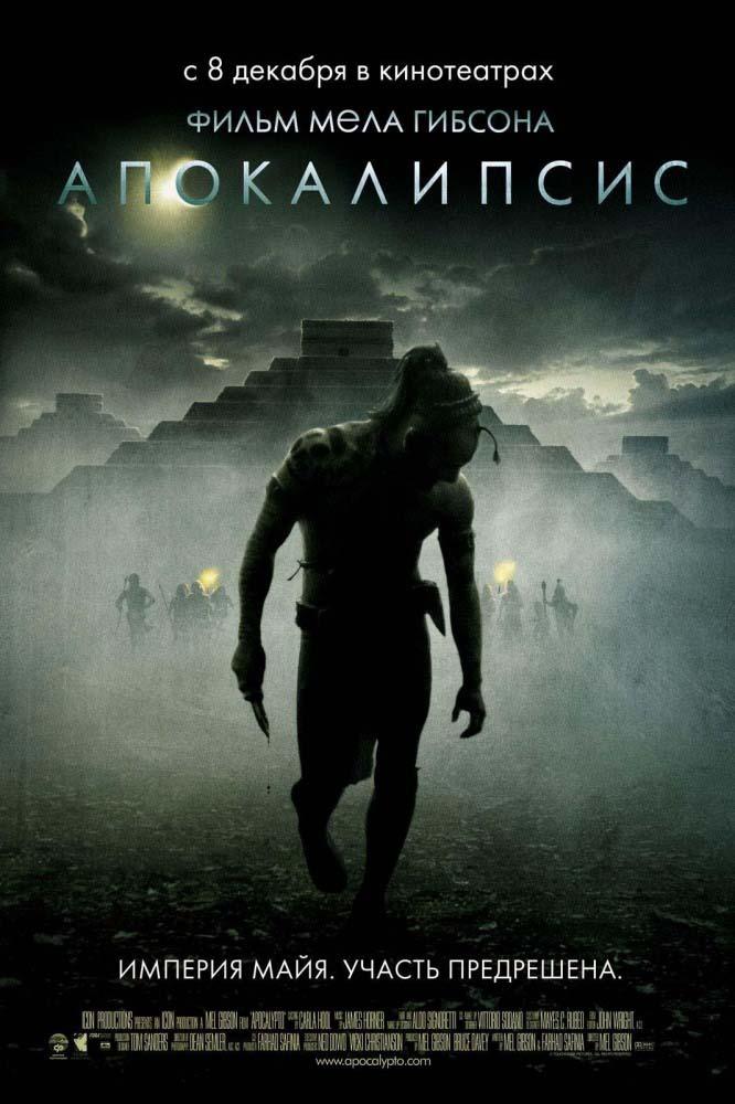 Смотреть фильм онлайн апокалипсис с русским переводом